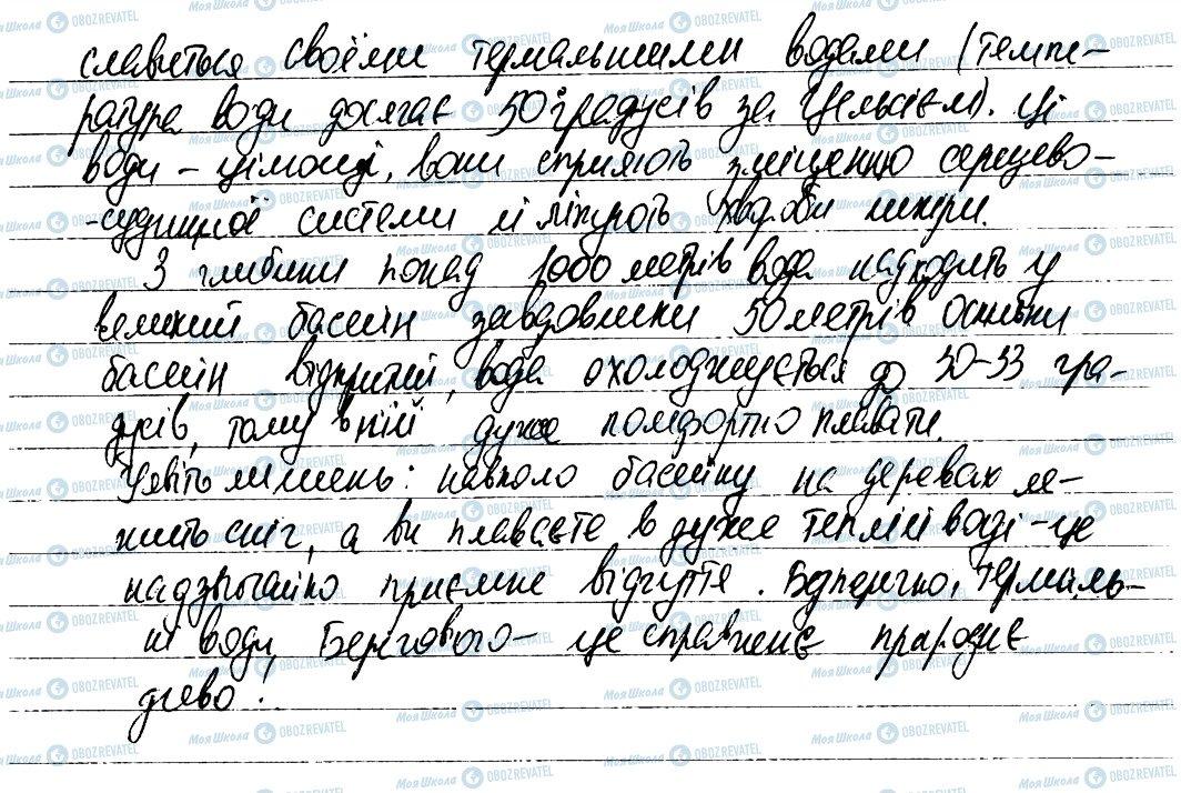ГДЗ Українська мова 6 клас сторінка 209