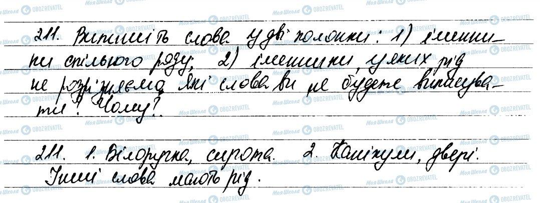 ГДЗ Українська мова 6 клас сторінка 211