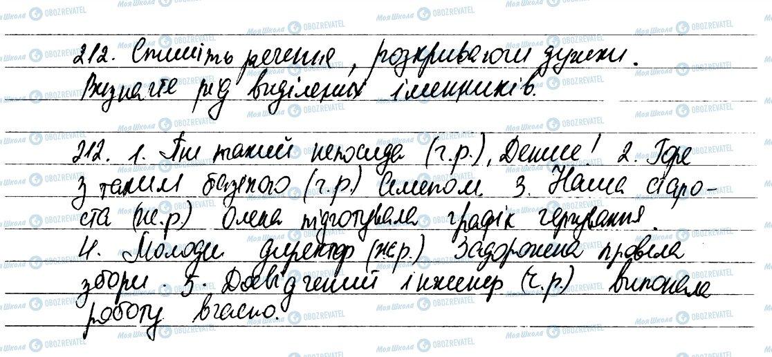 ГДЗ Українська мова 6 клас сторінка 212
