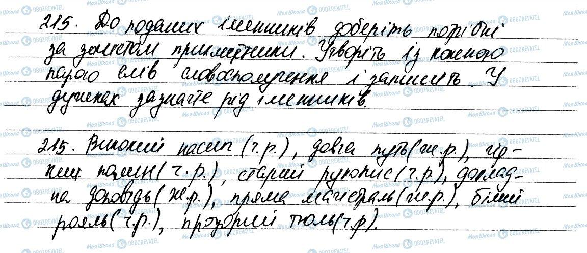 ГДЗ Українська мова 6 клас сторінка 215