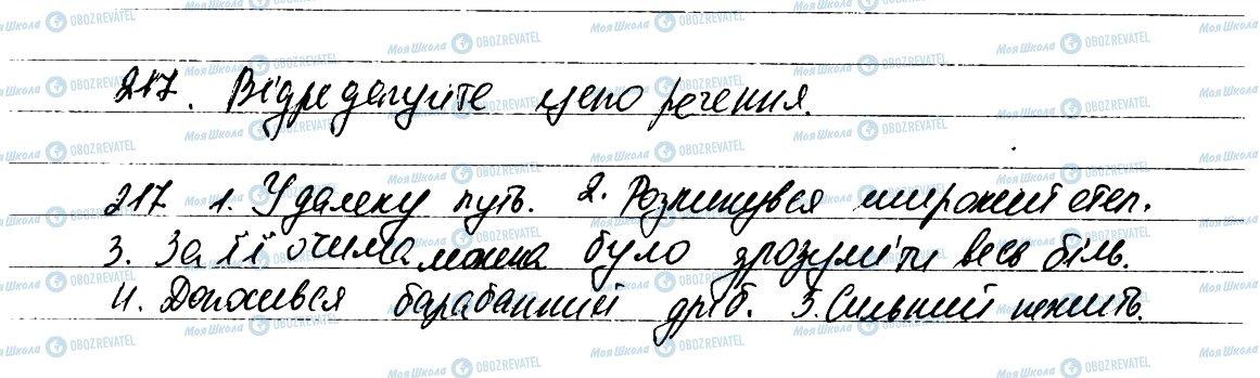 ГДЗ Українська мова 6 клас сторінка 217