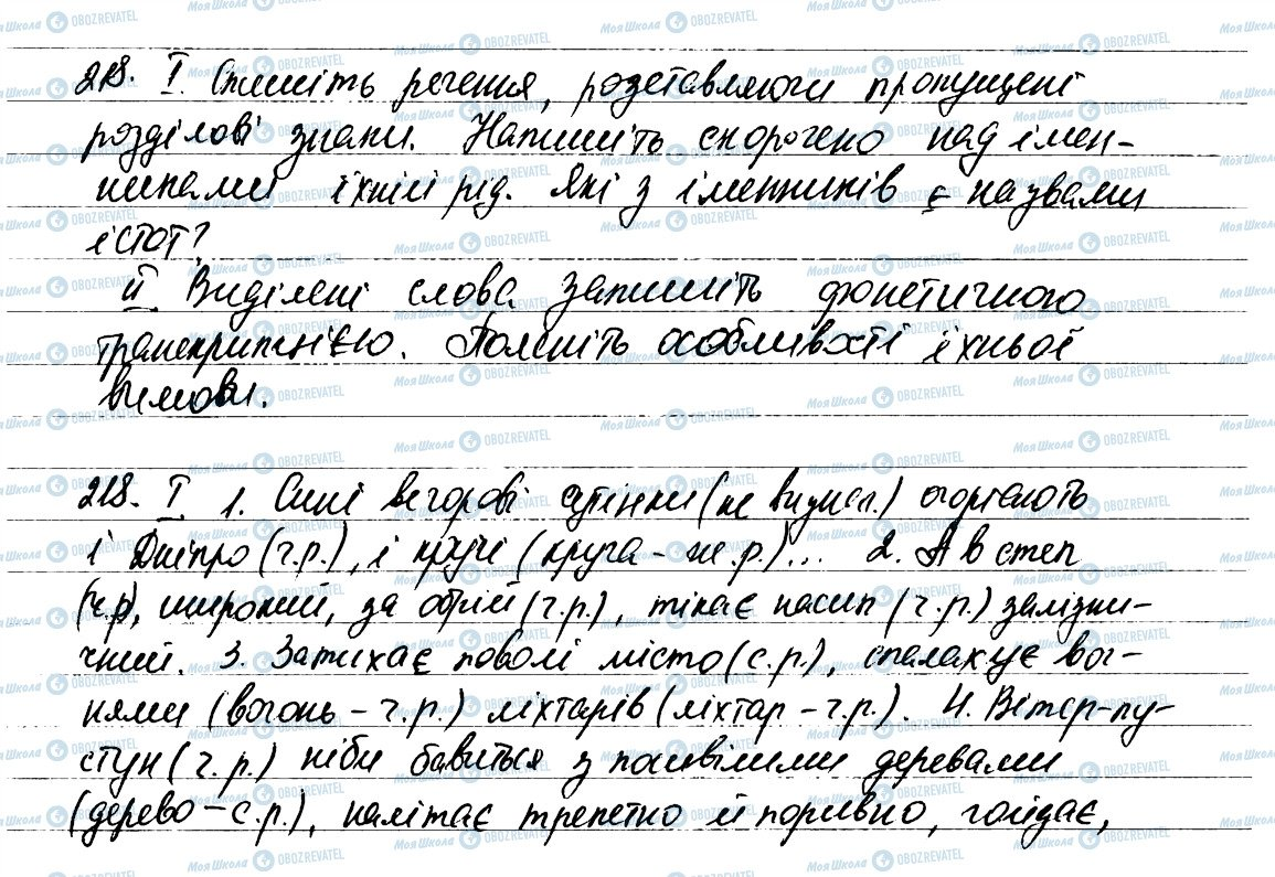 ГДЗ Українська мова 6 клас сторінка 218