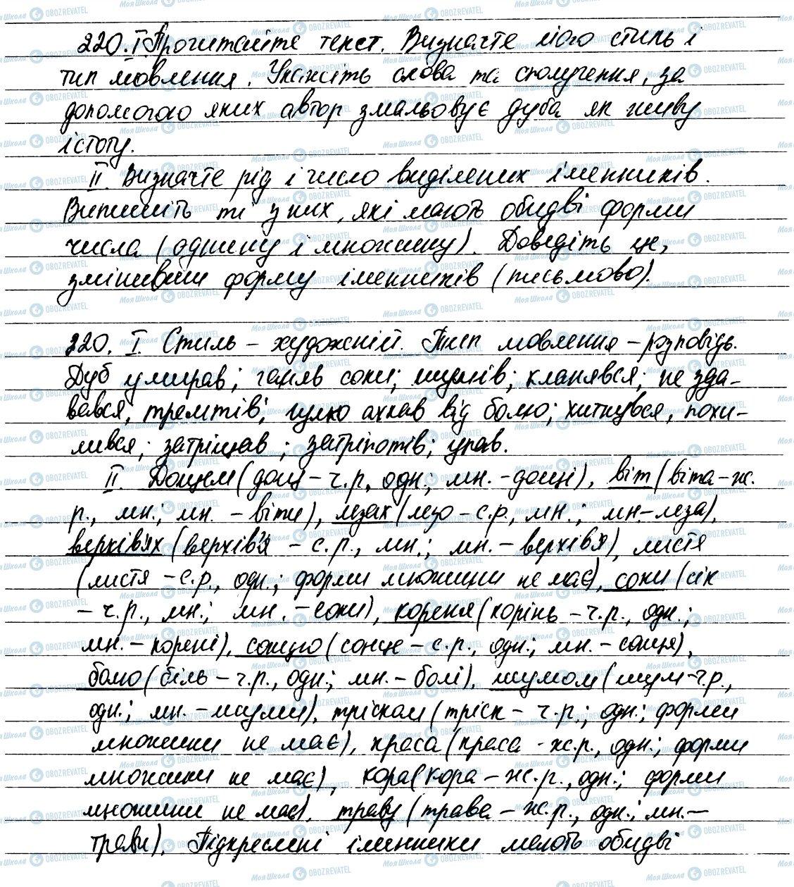 ГДЗ Українська мова 6 клас сторінка 220