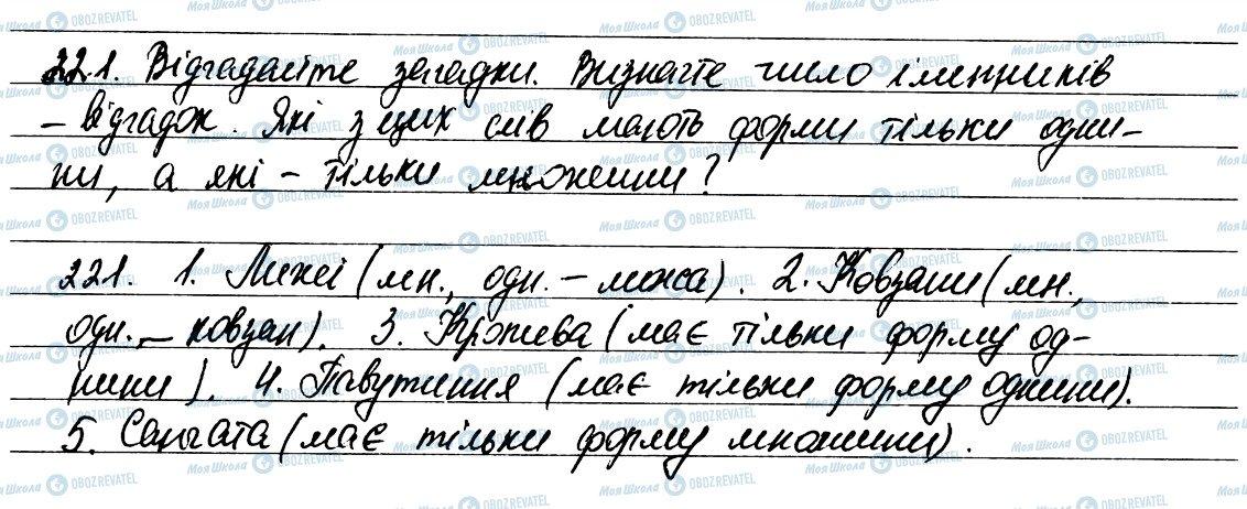 ГДЗ Українська мова 6 клас сторінка 221