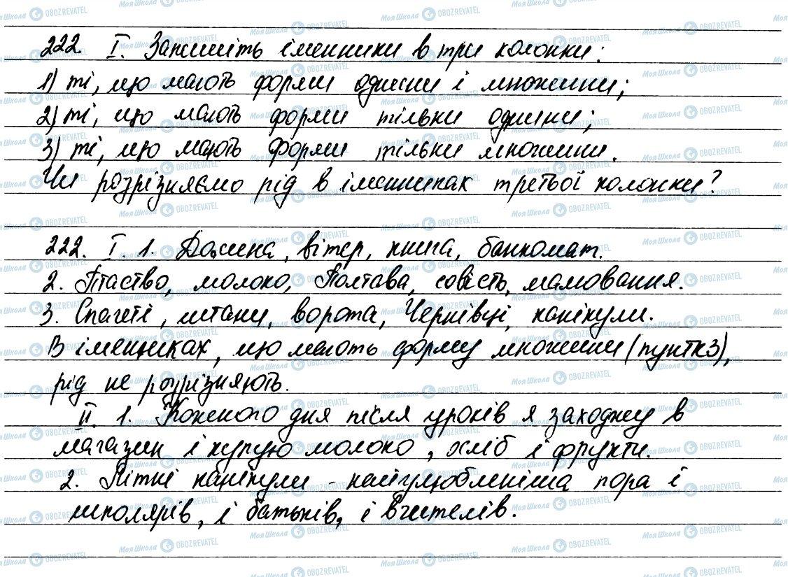 ГДЗ Українська мова 6 клас сторінка 222