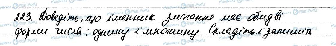 ГДЗ Українська мова 6 клас сторінка 223