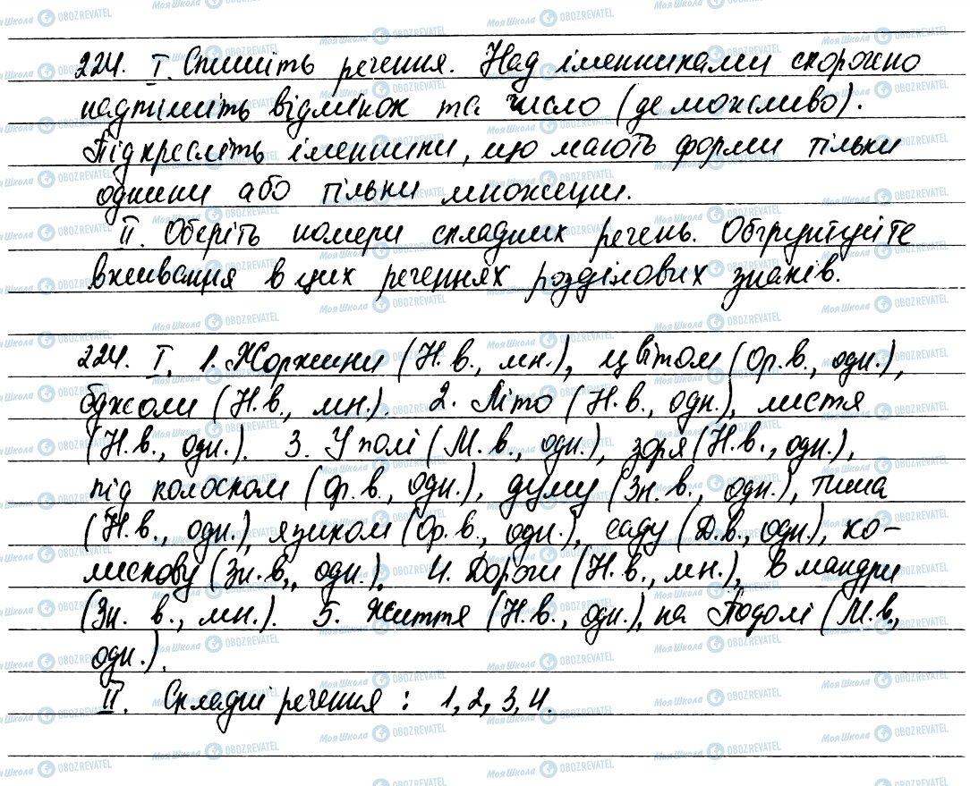 ГДЗ Українська мова 6 клас сторінка 224