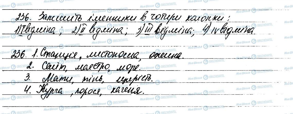 ГДЗ Укр мова 6 класс страница 236