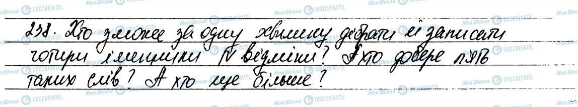 ГДЗ Укр мова 6 класс страница 238