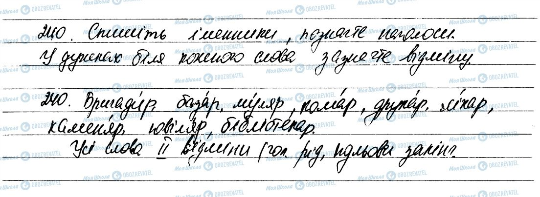 ГДЗ Українська мова 6 клас сторінка 240