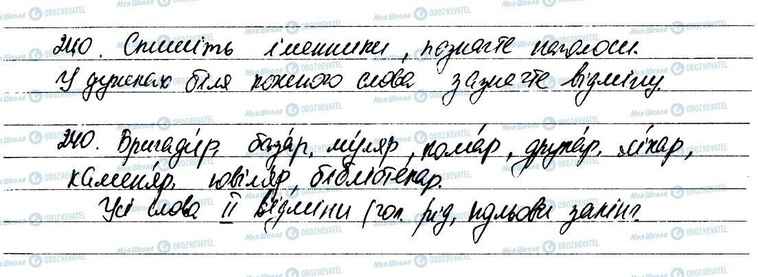 ГДЗ Укр мова 6 класс страница 240
