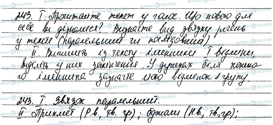 ГДЗ Українська мова 6 клас сторінка 243