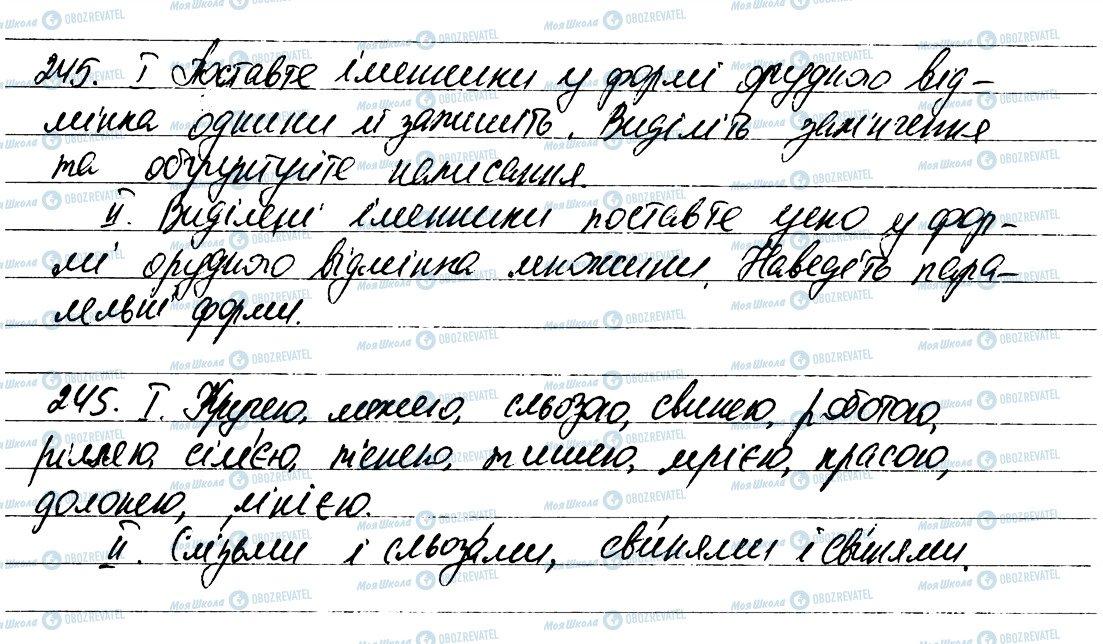 ГДЗ Українська мова 6 клас сторінка 245