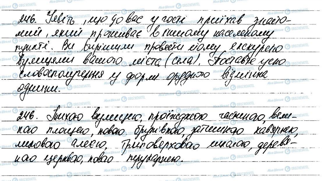 ГДЗ Українська мова 6 клас сторінка 246