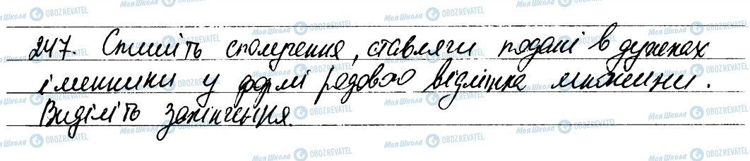 ГДЗ Укр мова 6 класс страница 247