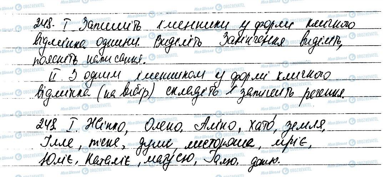 ГДЗ Українська мова 6 клас сторінка 248