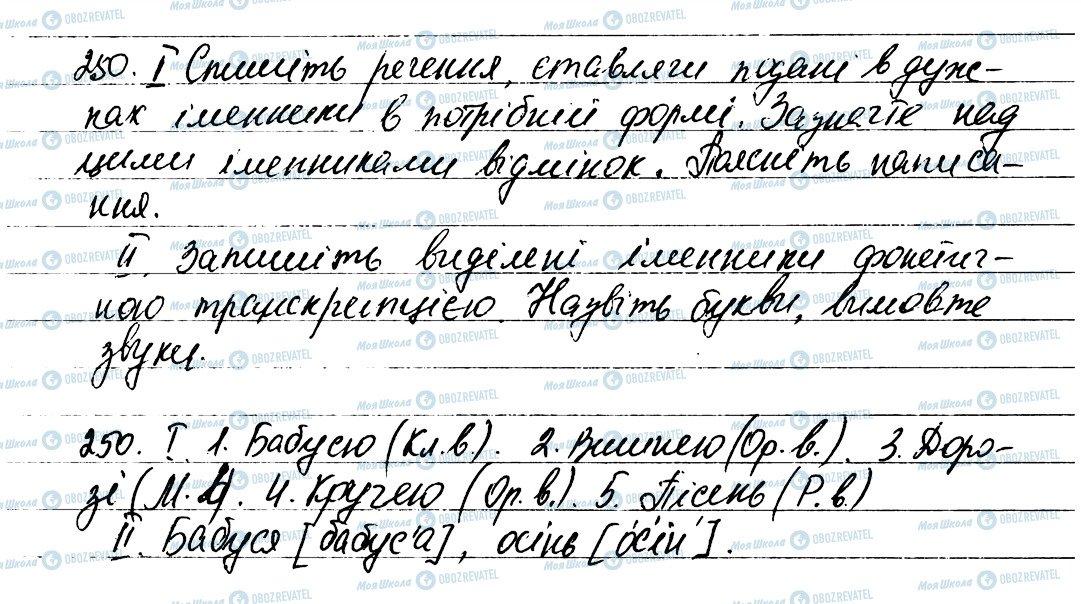 ГДЗ Українська мова 6 клас сторінка 250