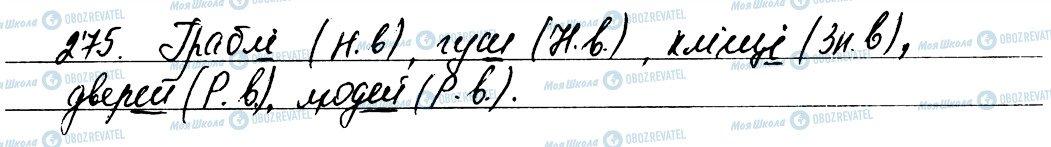 ГДЗ Українська мова 6 клас сторінка 275
