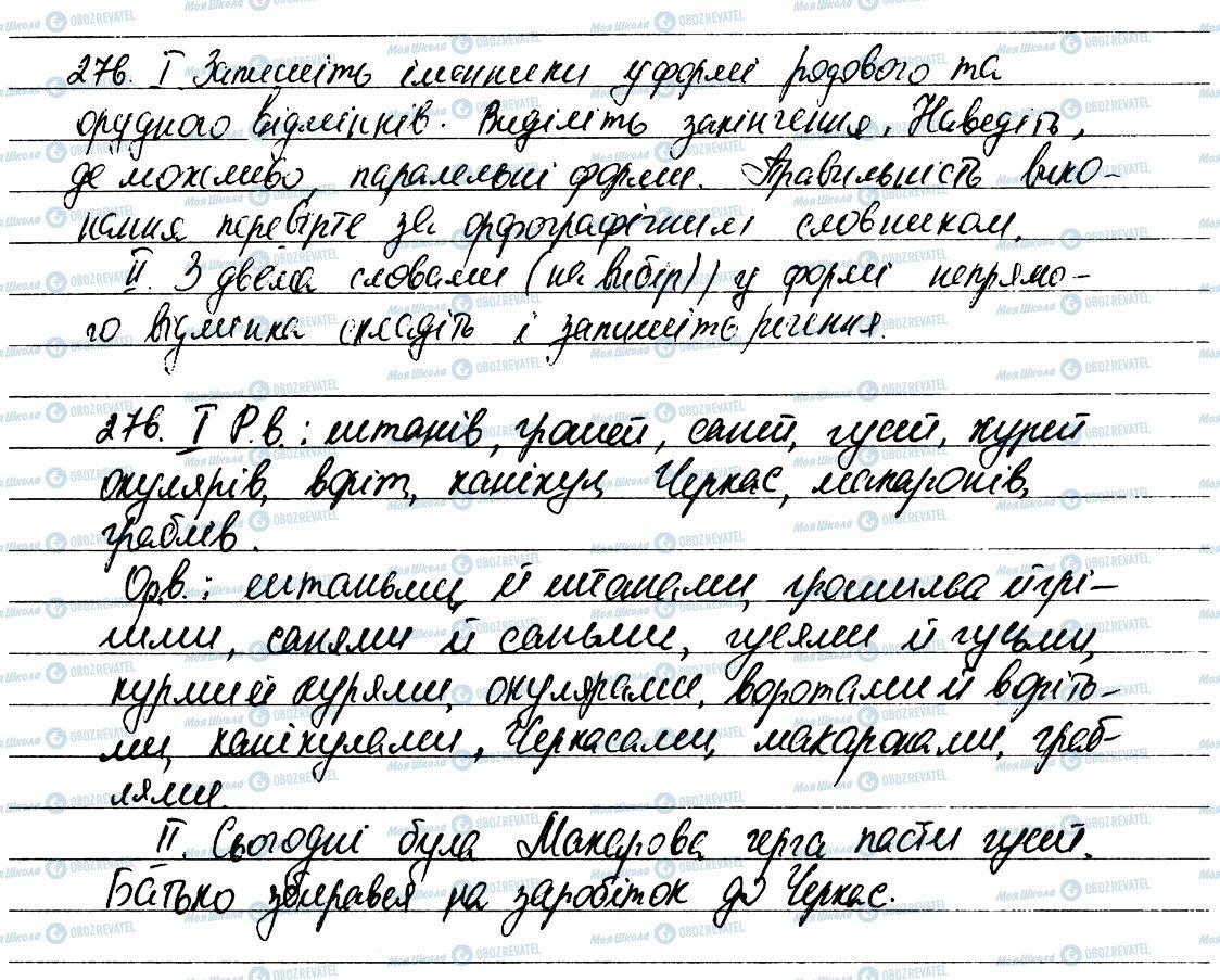 ГДЗ Укр мова 6 класс страница 276