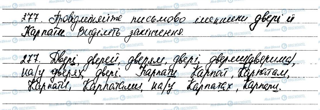 ГДЗ Українська мова 6 клас сторінка 277