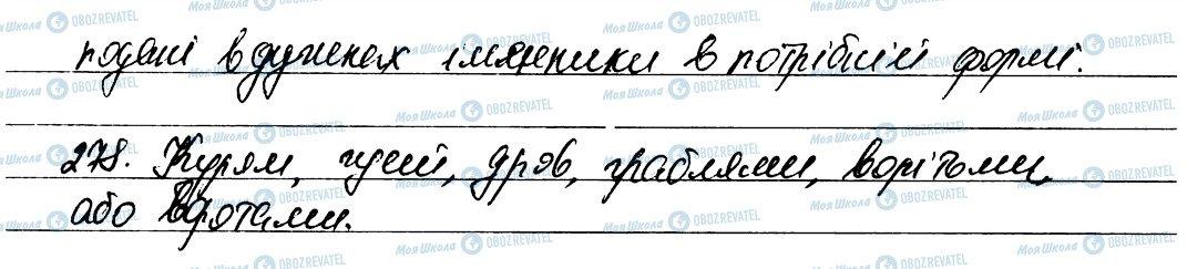 ГДЗ Українська мова 6 клас сторінка 278