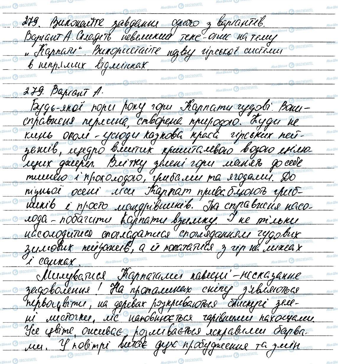 ГДЗ Українська мова 6 клас сторінка 279