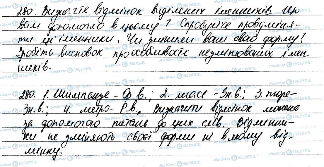 ГДЗ Українська мова 6 клас сторінка 280