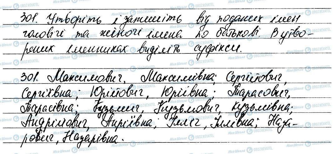 ГДЗ Українська мова 6 клас сторінка 301