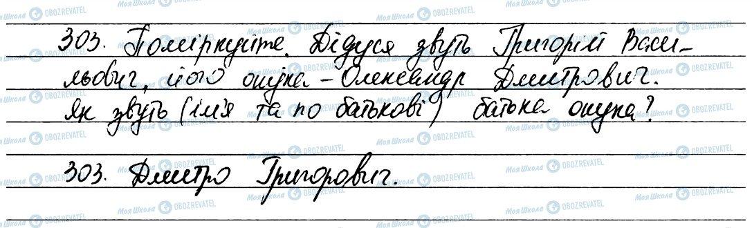 ГДЗ Українська мова 6 клас сторінка 303