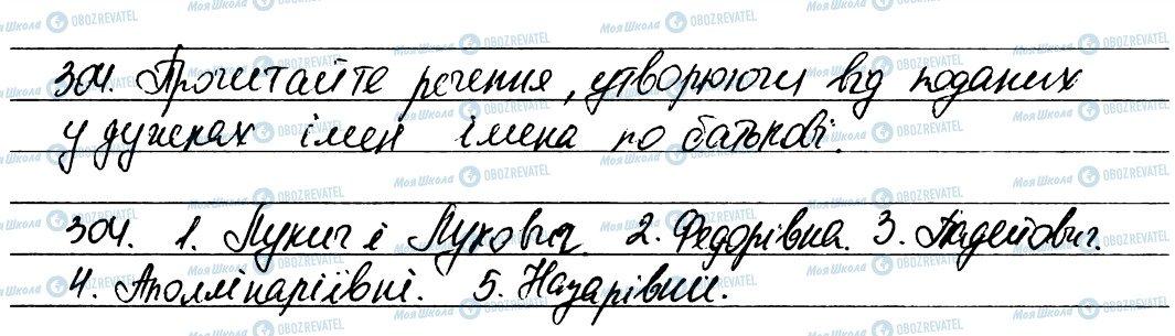 ГДЗ Українська мова 6 клас сторінка 304