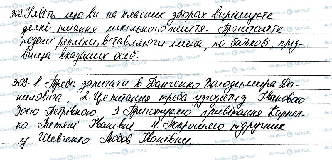 ГДЗ Українська мова 6 клас сторінка 308