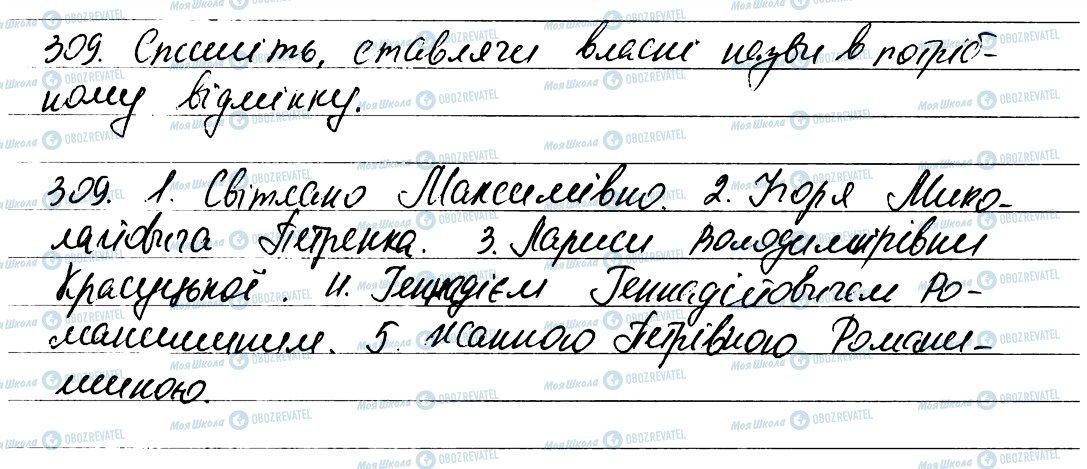 ГДЗ Українська мова 6 клас сторінка 309