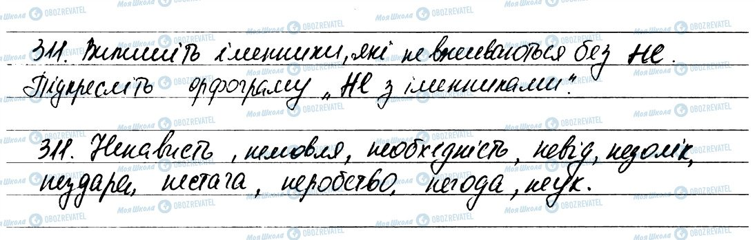 ГДЗ Укр мова 6 класс страница 311