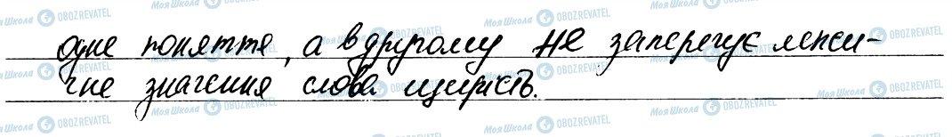 ГДЗ Укр мова 6 класс страница 312