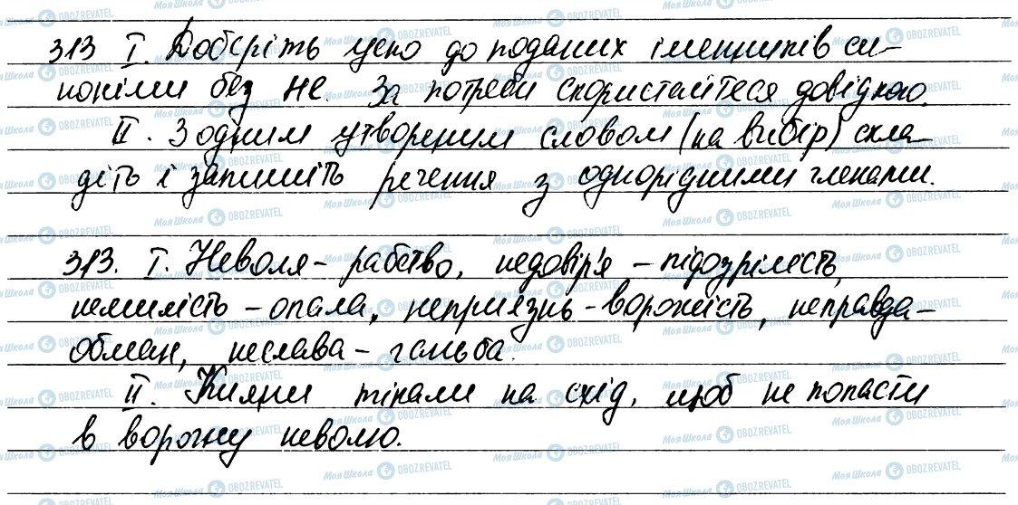 ГДЗ Укр мова 6 класс страница 313