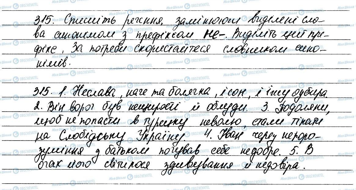 ГДЗ Українська мова 6 клас сторінка 315