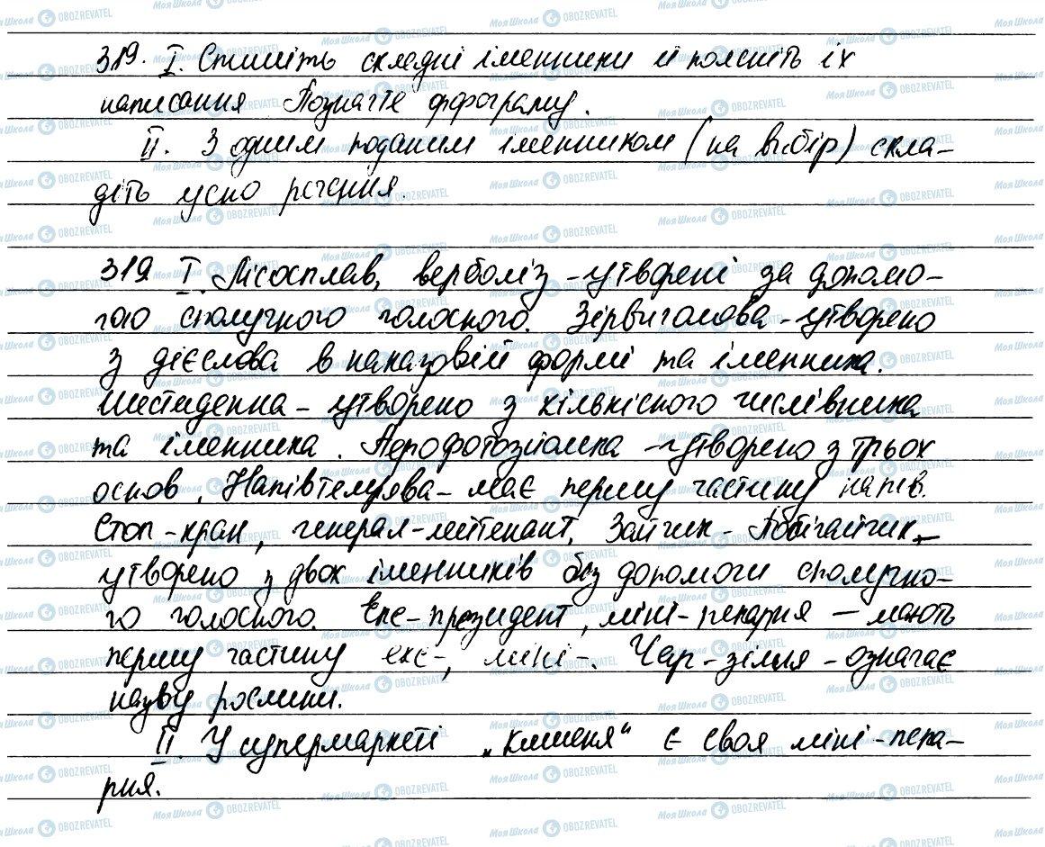 ГДЗ Українська мова 6 клас сторінка 319