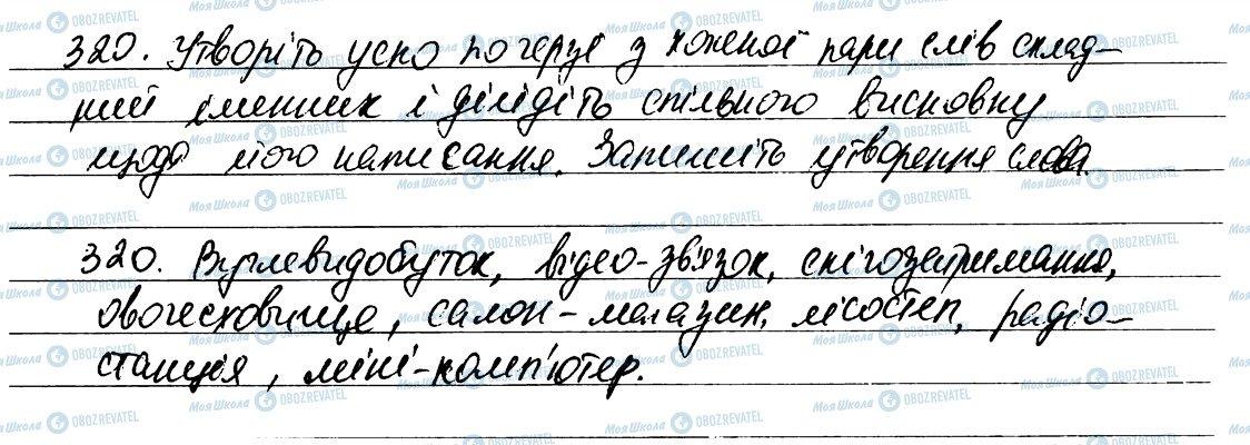 ГДЗ Українська мова 6 клас сторінка 320