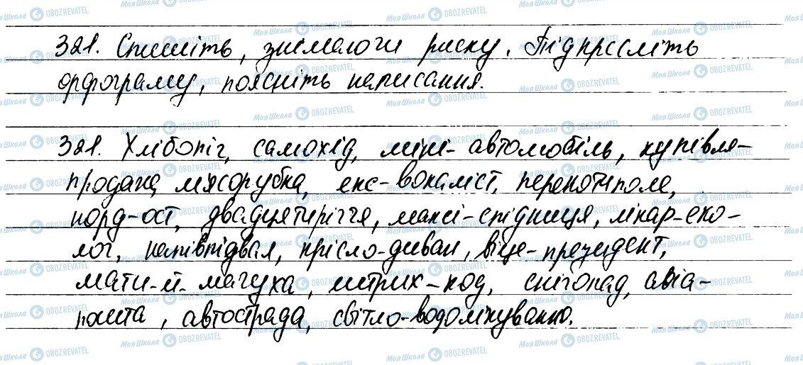 ГДЗ Укр мова 6 класс страница 321