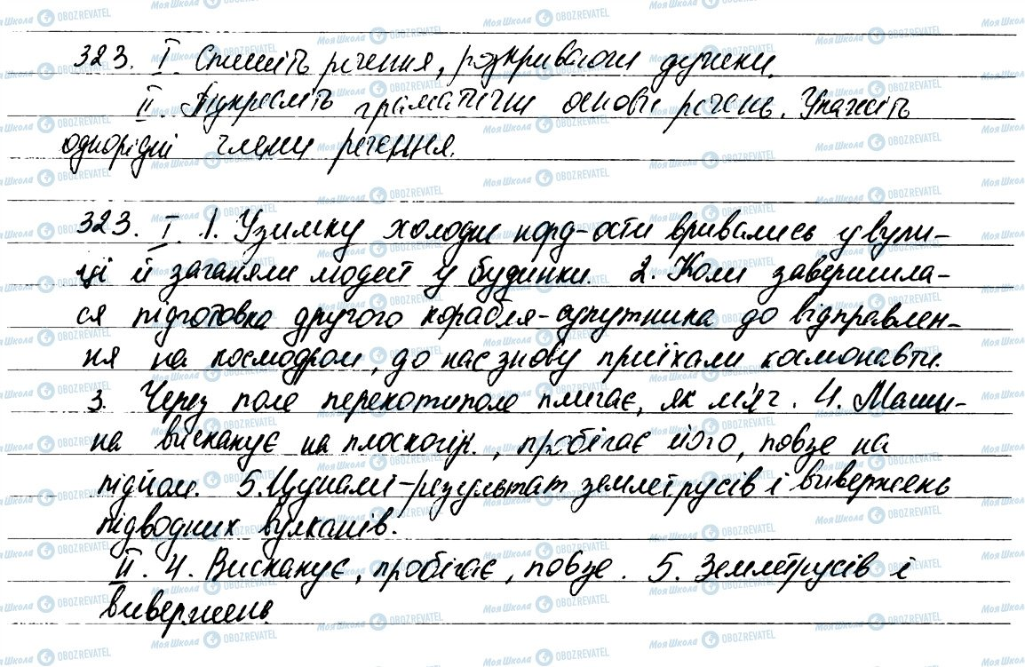 ГДЗ Укр мова 6 класс страница 323