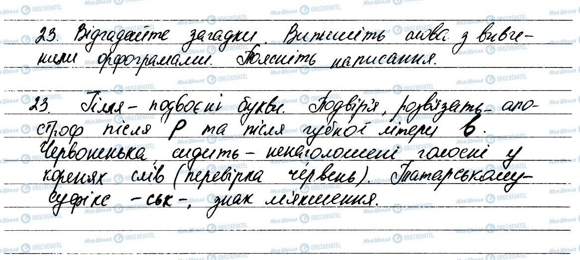ГДЗ Укр мова 6 класс страница 23
