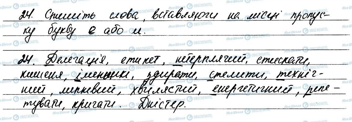 ГДЗ Укр мова 6 класс страница 24