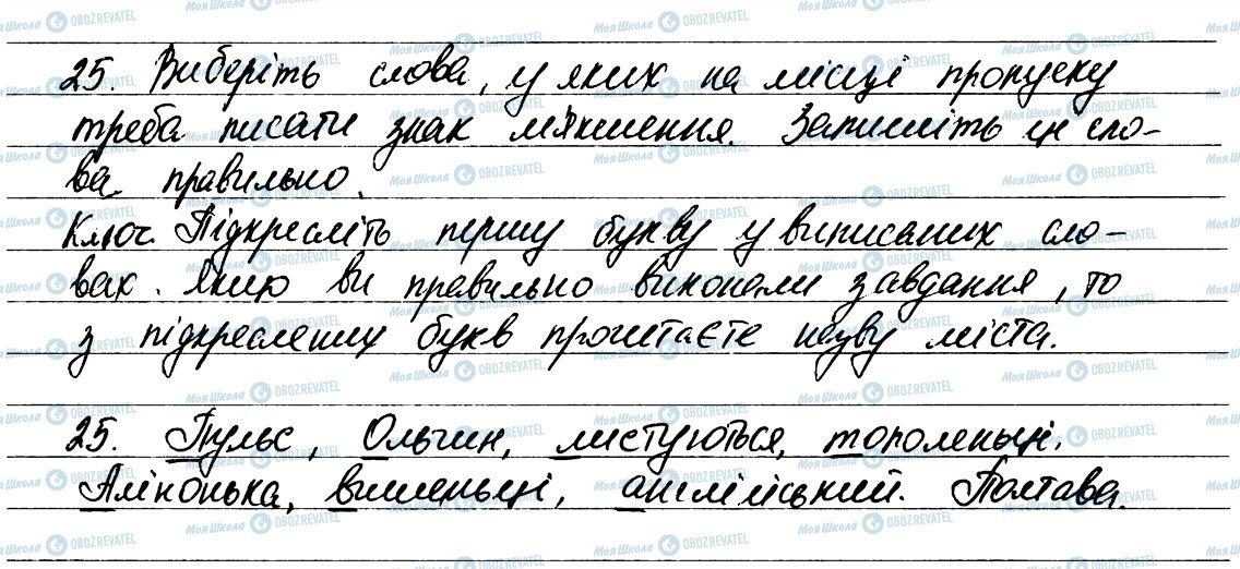 ГДЗ Укр мова 6 класс страница 25