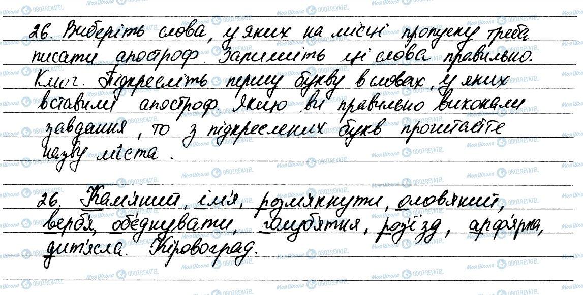 ГДЗ Укр мова 6 класс страница 26