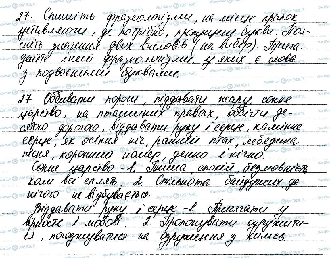 ГДЗ Укр мова 6 класс страница 27