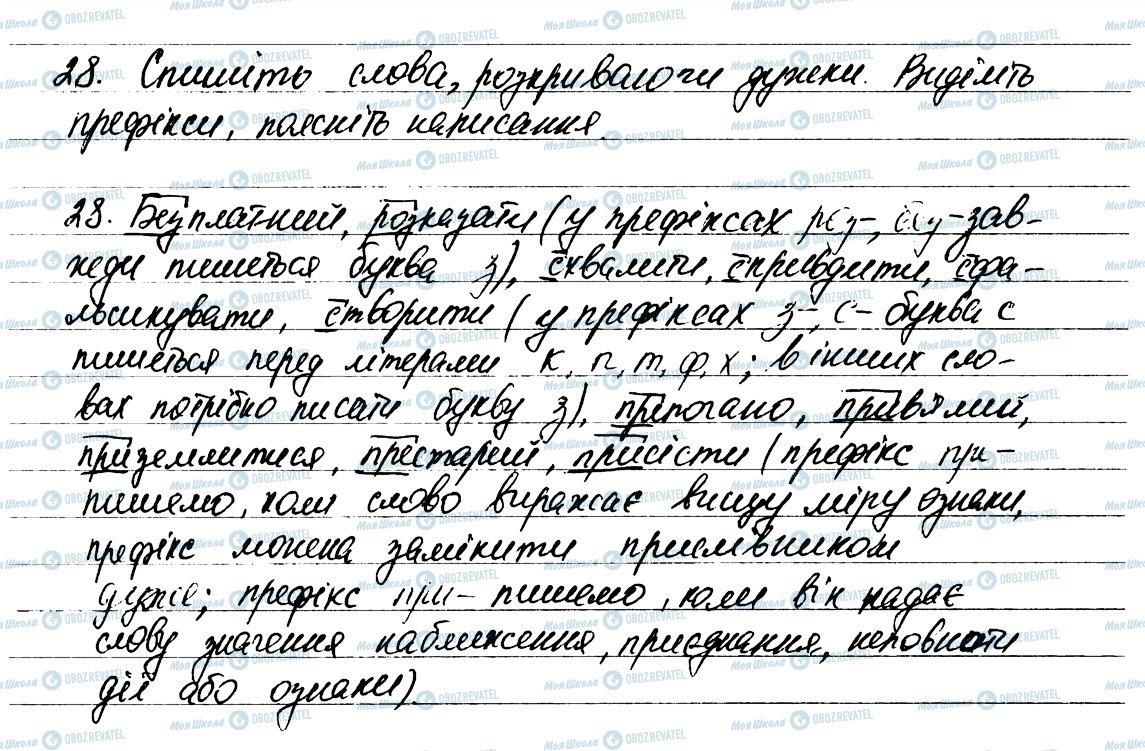 ГДЗ Укр мова 6 класс страница 28