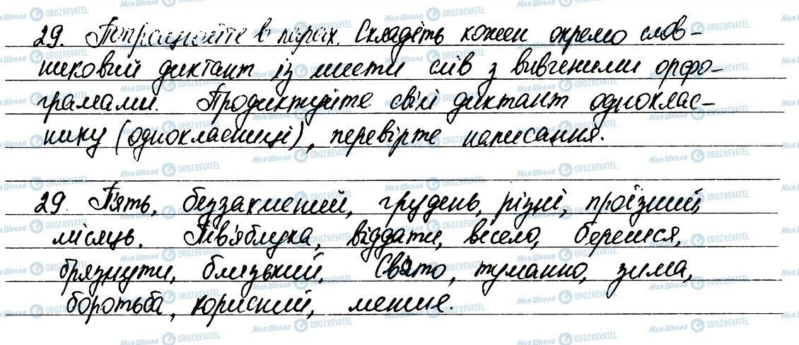 ГДЗ Укр мова 6 класс страница 29