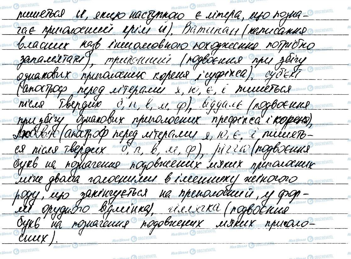 ГДЗ Укр мова 6 класс страница 30