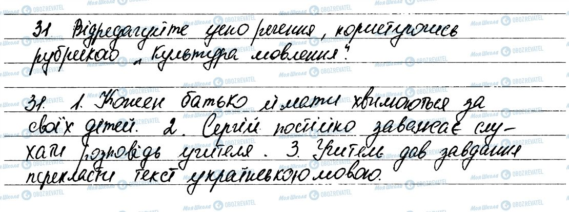 ГДЗ Укр мова 6 класс страница 31