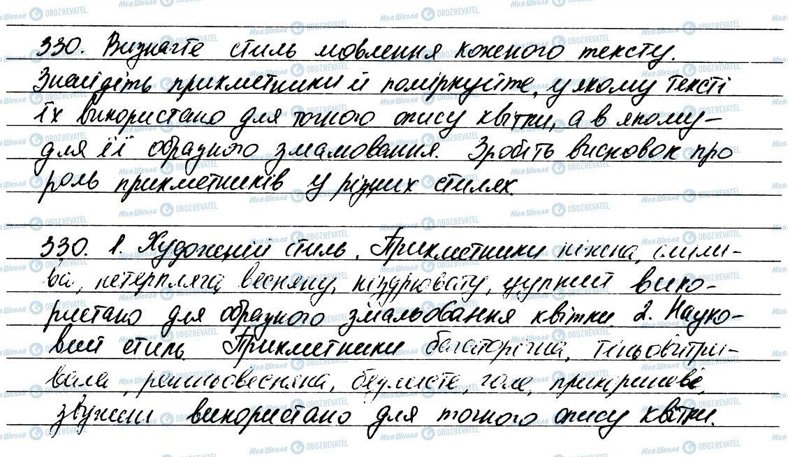 ГДЗ Українська мова 6 клас сторінка 330